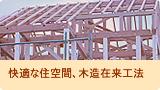 快適な住空間、木造在来工法